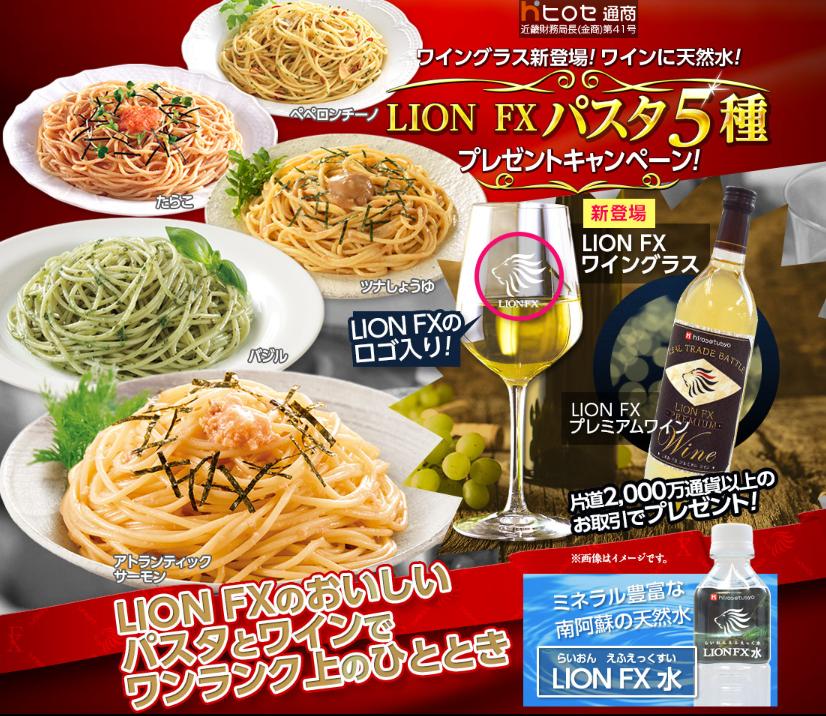 ヒロセ通商 食品 キャンペーン
